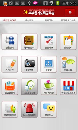 【免費教育App】부부합기도특공무술-APP點子
