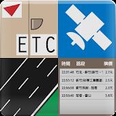 國道收費記錄 (ETC電子收費記錄器)