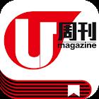 U Magazine (U周刊)電子雜誌 icon
