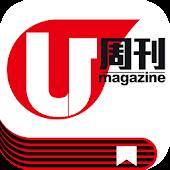 U Magazine (U周刊)電子雜誌