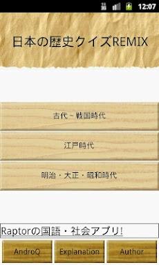 日本の歴史クイズREMIX【無料】のおすすめ画像1