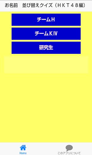 お名前 並び替えクイズ(HKT48編)