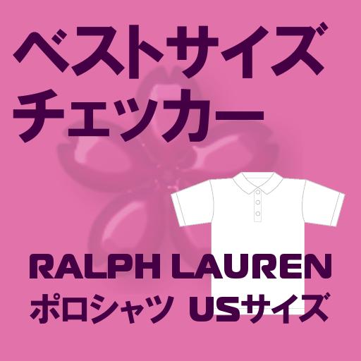 ベストサイズチェッカー RLポロシャツ US 購物 App LOGO-APP開箱王