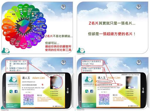 Z名片 電電公會 劉人瑋 最Z-HIGH的名片 Zcard
