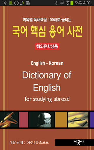 Studying Abroad-Dic of English