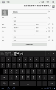 Mixed Chinese keyboard - screenshot thumbnail
