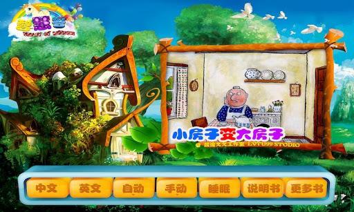智慧谷 成长系列 小房子变大房子 ● 童话故事 宝宝故事