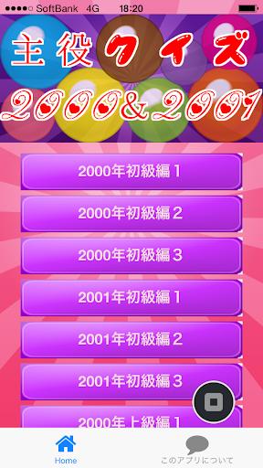 主役クイズ2000&2001 ~豆知識が学べる無料アプリ~