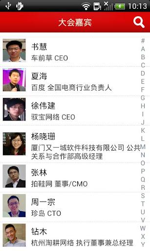 【免費工具App】赢时代搜索-APP點子