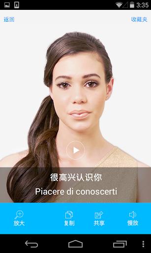 汉语至意大利语 - 意大利语文翻译