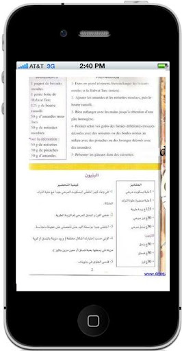 【免費書籍App】كتاب معجنات سميرة-APP點子