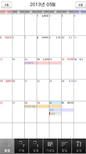 일정관리 - My Schedule