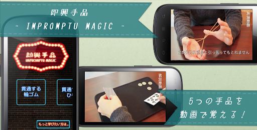 即興手品 - 5つのマジックを動画で解説 -