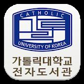 가톨릭대학교 전자도서관(성심)