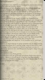 Σύνεργα, Ευάγγελος Τζάνος - screenshot thumbnail