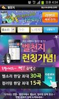 Screenshot of 컬러링무료다운,인기벨소리,추천문자음,카톡알림음-벨천지
