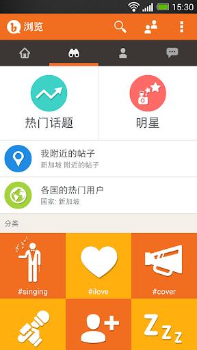 玩社交App|Bubbly - 語音社交網絡免費|APP試玩