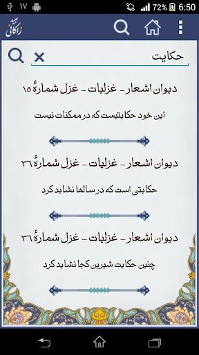 عبید زاکانی - Ubayd Zakani