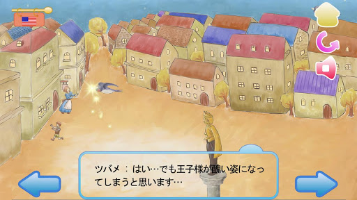 玩免費教育APP|下載幸福の王子 おとえほん 読み聞かせ世界昔話 英語童話 app不用錢|硬是要APP