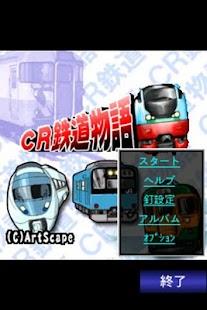 CR☆鉄道物語
