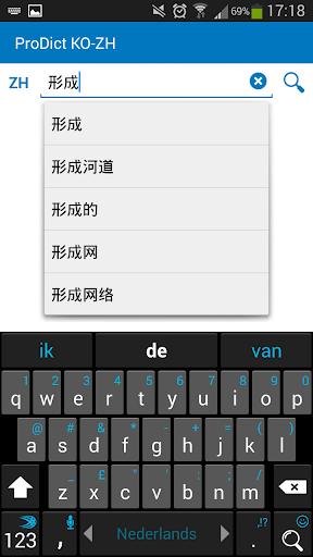中国 - 韩国的词典。
