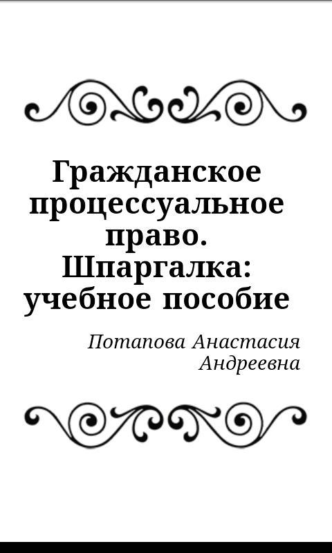Предмет Принципы Система И Источники Российского Гражданского Права
