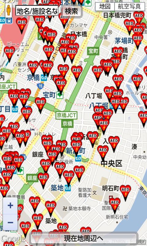 Nippon AED Map (Free)- screenshot