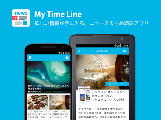 My Time Line ニュースをまとめるジブン専用新聞