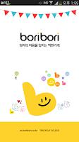 Screenshot of 보리보리 - 엄마의 마음을 입히는 착한가게
