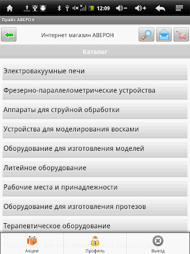 Прайс АВЕРОН