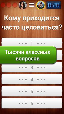 100 к 1 - викторина с друзьями 1.2 screenshot 639179