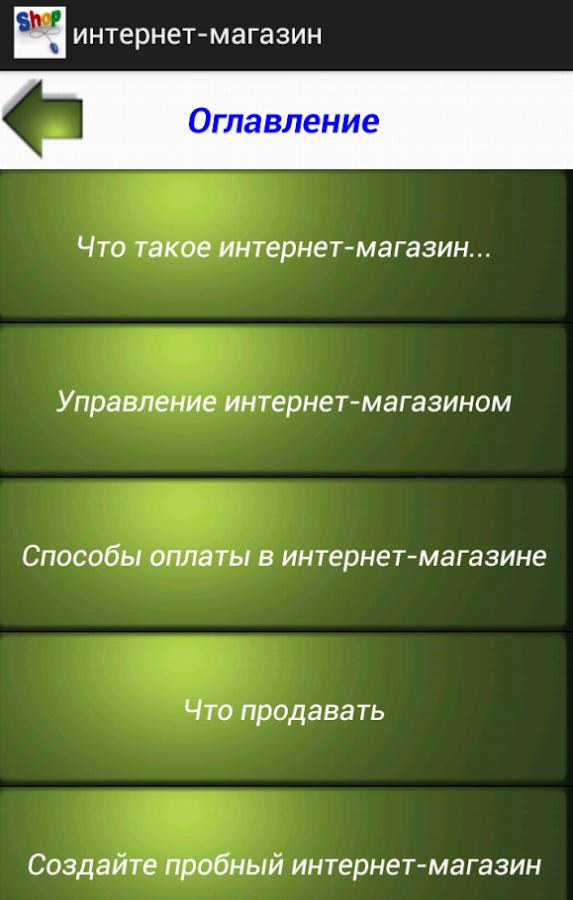 Руководство Android Для Чайников