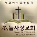 늘사랑교회(목동) logo
