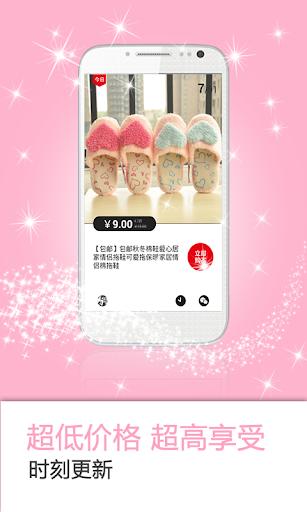 【免費生活App】今日九块九-APP點子