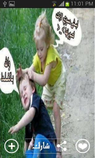 صور الأطفال المضحكة