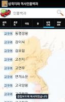 Screenshot of Korean Person Dictionary