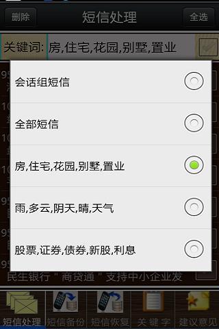 玩免費社交APP|下載短信管理(群发备份) app不用錢|硬是要APP