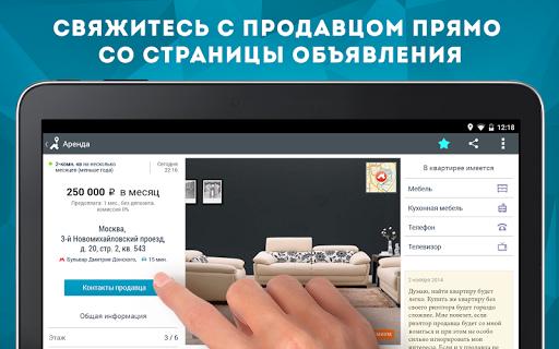 ЦИАН. Недвижимость для планшетов на Android