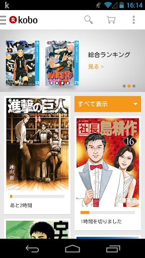楽天Kobo:電子書籍 小説・漫画・雑誌・無料本が読める!