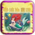 安徒生童话系列图书手机版(四) logo