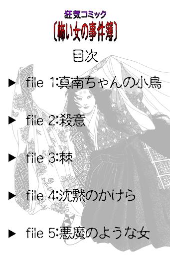 【免費漫畫App】狂気コミック[怖い女の事件簿]-APP點子
