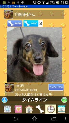 犬Phone