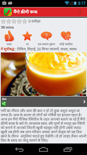 SweetNSpicy Hindi Recipes- screenshot thumbnail