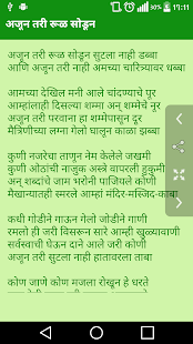Marathi Zataka - screenshot thumbnail