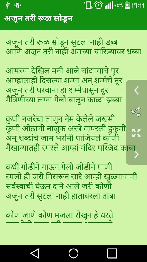 Marathi Zataka - screenshot