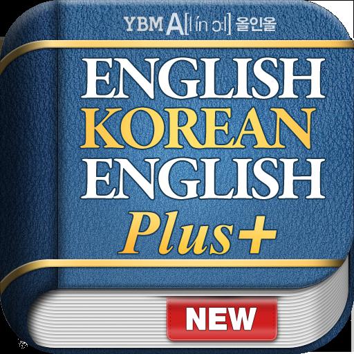 YBM All in All EKE Plus Dict 書籍 App LOGO-APP開箱王