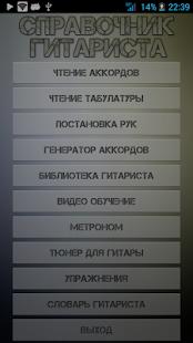 Download Справочник Гитариста APK