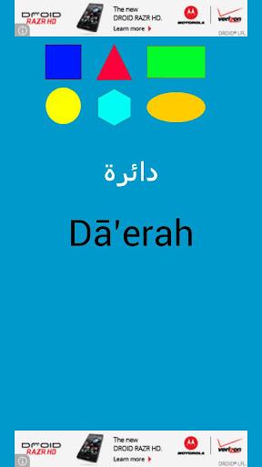 Toddler Arabic Shapes