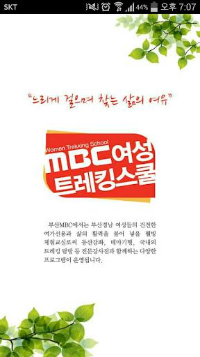 MBC여성트레킹