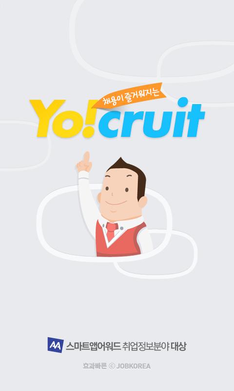 잡코리아 채용관리앱 Yo!cruit - 인사담당자 필수 - screenshot